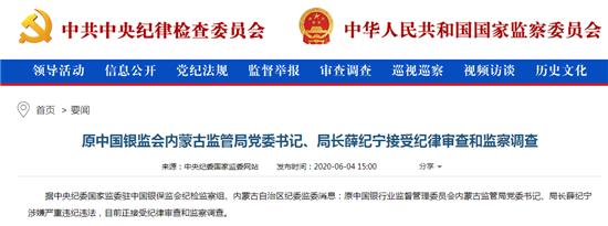 原银监会内蒙古监管局局长薛纪宁接受审查调查