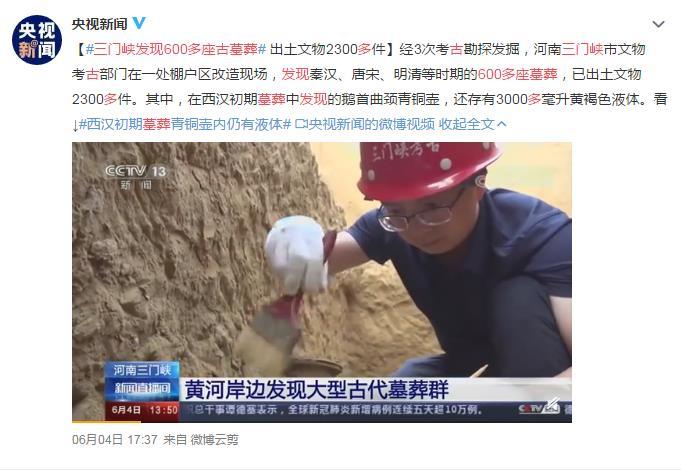 三门峡发现600多座古墓葬 网友:河南真的到处都是宝藏