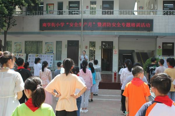 郑州管城区南学街小学开展消防安全知识培训活动