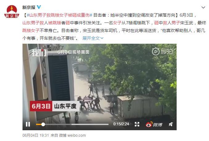 山东男子救跳楼女子被砸成重伤 网友:被子真救不了 要平安啊