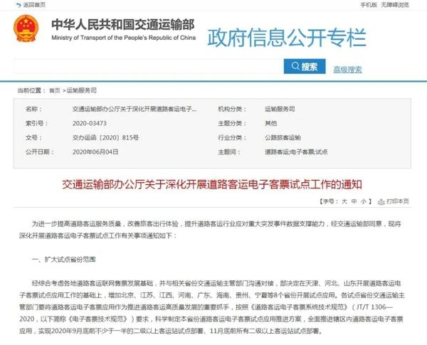 交通运输部增加8省份开展道路客运电子客票试点应用 河南入选