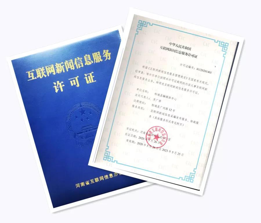 河南首批!商丘市柘城县融媒体中心获互联网新闻信息服务许可证