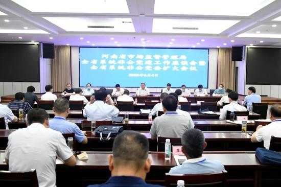 河南省市场监管局召开全省市场监管系统非公党建工作座谈会暨非公党委扩大会议