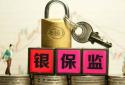 银保监会:支持外资积极参与中国金融市场