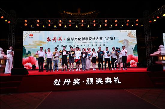 创意链接古今 文化沟通世界,牡丹奖全球文化创意设计大赛颁奖典礼在洛阳举行