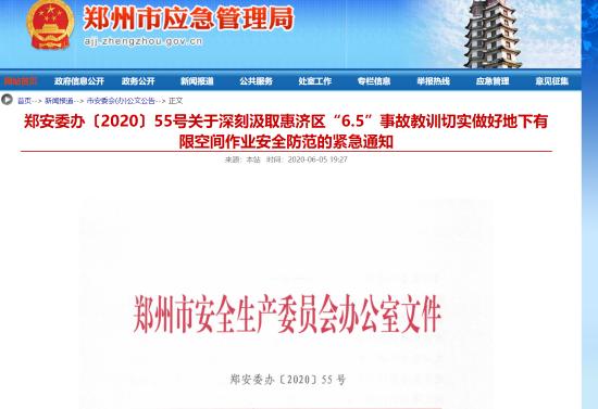 郑州思念果岭悦温泉污水处理站清淤发生意外,3人不幸身亡
