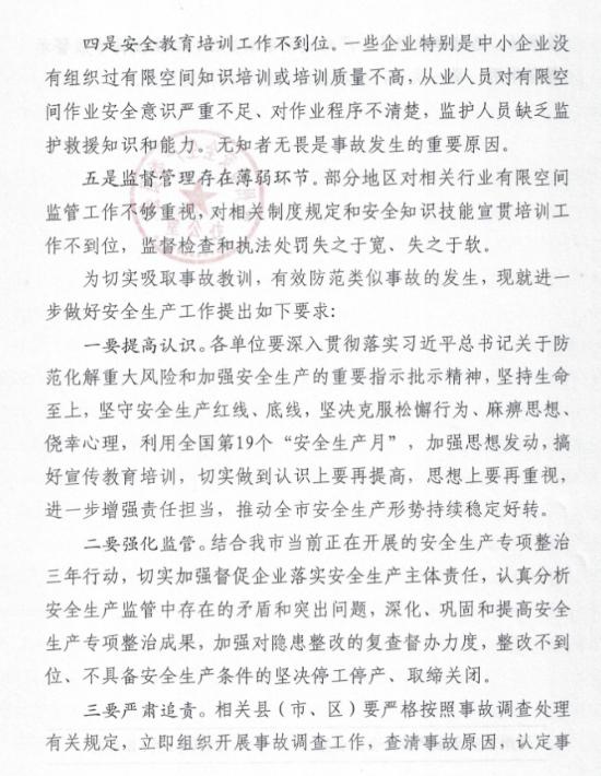 郑州一污水处理站清淤发生意外,3人不幸身亡