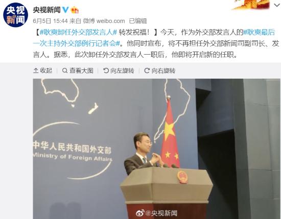 耿爽卸任外交部发言人 网友:前程似锦 后会有期