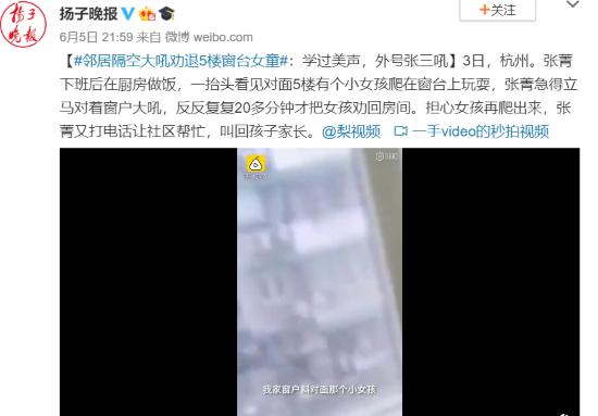 惊险一幕!邻居隔空大吼劝退5楼窗台女童 网友:中国好邻居