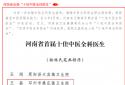 """邓州市桑庄卫生院王磊获省首届""""十佳中医全科医生""""称号"""