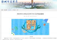 权威发布!郑州市中小学7月12日起放暑假