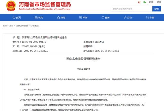 河南通告2批次不合格食品 长葛市杰利蜂产品有限公司、河南变地金粮油食品有限公司上榜