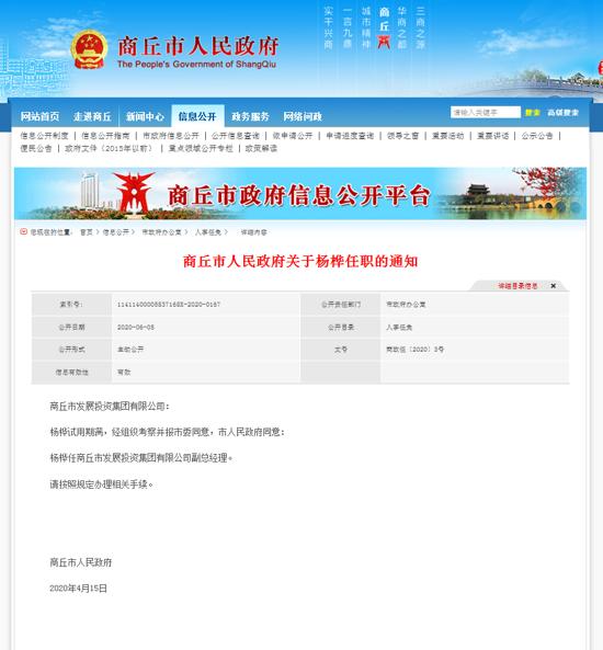 通告:杨桦任商丘市发展投资集团有限公司副总经理、胡林任商丘市应急管理局副局长