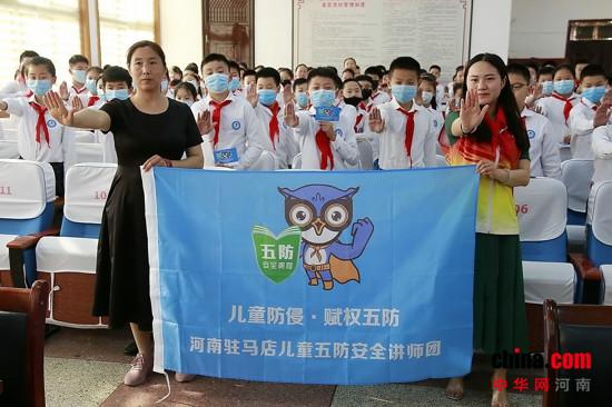 助力青少年安全教育 天中义工儿童五防讲师团走进驻马店市第二实验小学