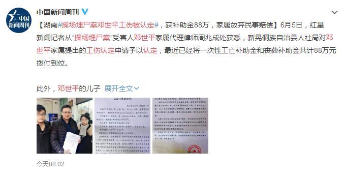 操场埋尸案邓世平工伤被认定 网友:自己的权利不应该放弃啊