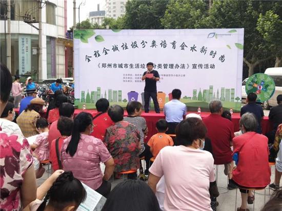 """郑州南阳路街道办事处:培育垃圾分类新时尚 绿色环保""""我""""先行"""