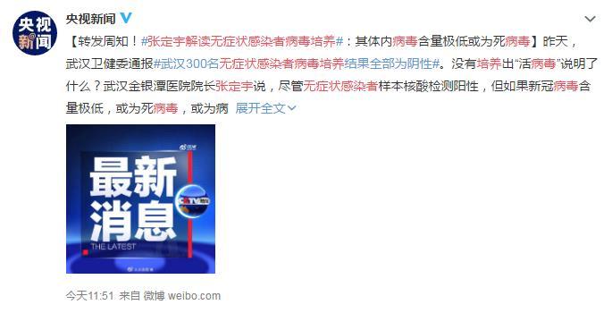 张定宇解读无症状感染者病毒培养 网友:感觉在收尾了 中国越来越好