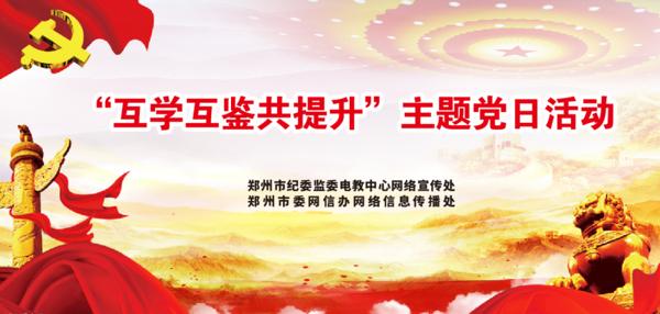 """郑州市纪监委、网信办相关处室开展 """"互学互鉴共提升""""主题党日活动"""