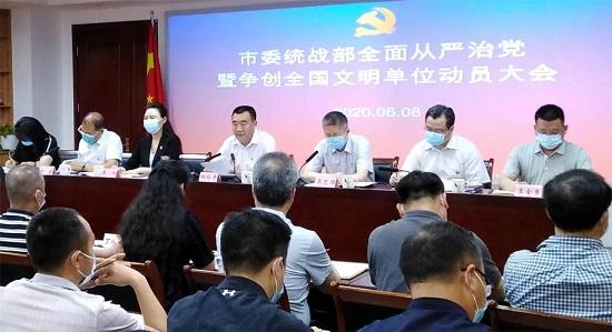 郑州市委统战部召开全面从严治党暨争创全国文明单位动员会