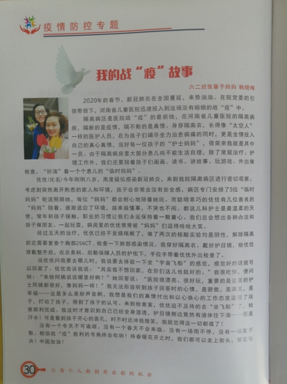 """缤纷六月,校刊""""出炉"""" ——第24期《出彩童年》校刊颁奖仪式"""