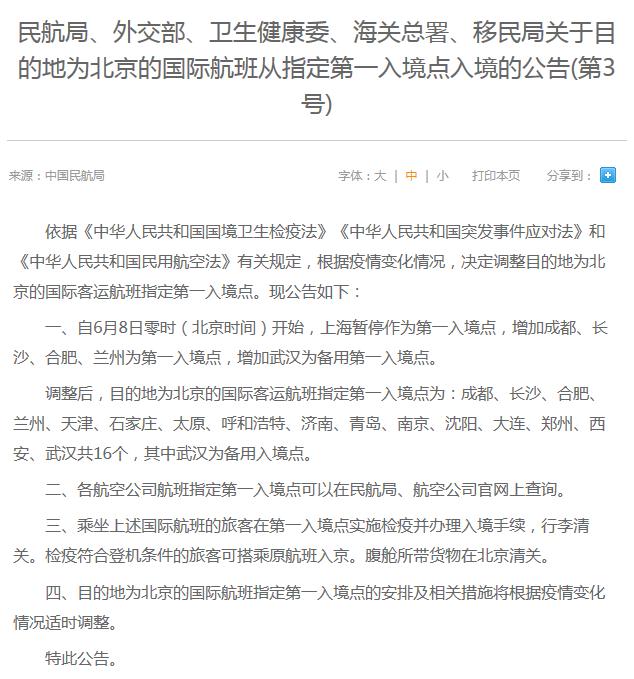 民航局:上海暂停作为第一入境点,增加武汉为备用第一入境点