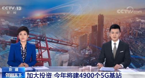 新疆今年将建设近4900个5G基站 计划总投资超过20亿元