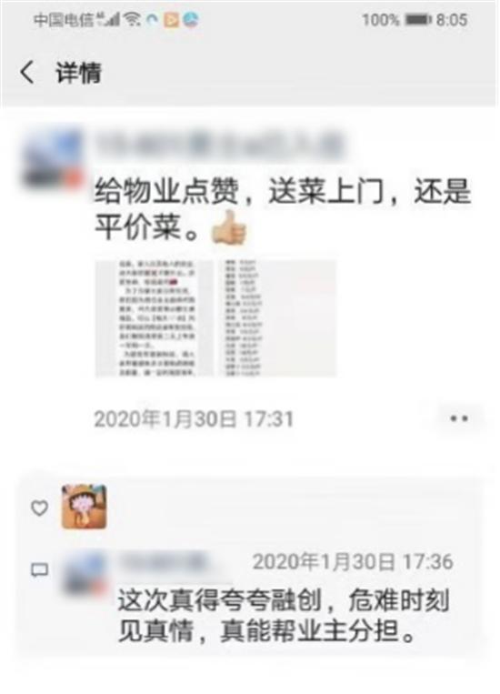 融创服务郑州——点滴行动 温暖人心