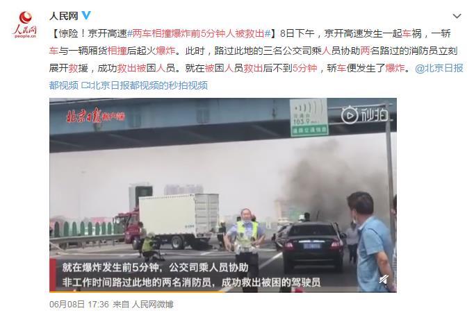 两车相撞爆炸前5分钟人被救出 网友:大难不死 必有后福