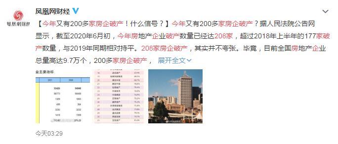 今年208家房企破产 网友:结束全民炒房是利好全人类的