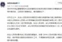 西贝莜面村一门店强收茶水费 深圳市监局要求全面自查整改