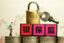 银保监会:稳企业保就业 防范化解重大金融风险