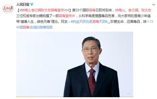 最强组合!钟南山李兰娟张文宏禁毒宣传片 网友:向禁毒英雄致敬