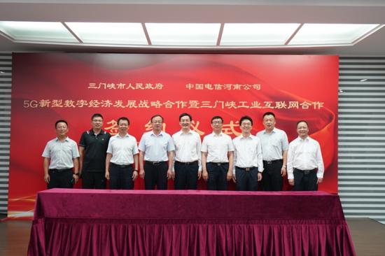 三门峡市政府与中国电信河南公司就5G新型数字经济发展暨三门峡市工业互联网合作成功签约
