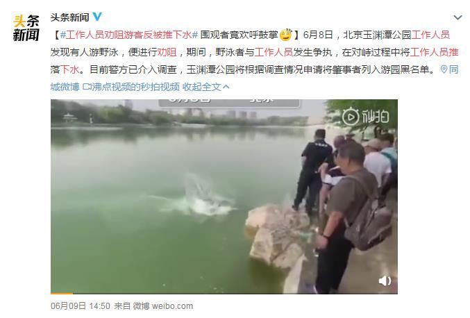 工作人员劝阻游客反被推下水 网友:围观者看热闹不嫌事大