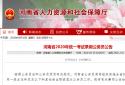 官宣!河南省2020年公务员招录公告出炉,共招录9837人
