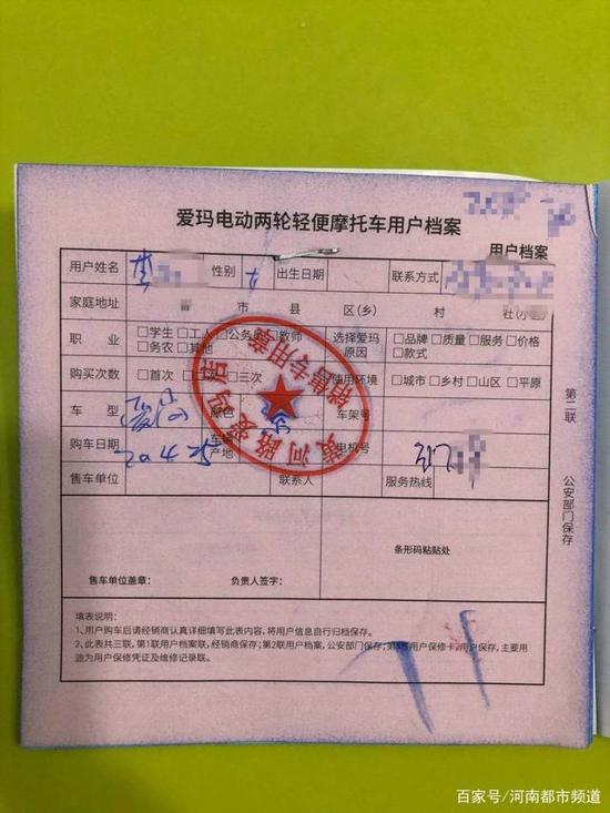 买了爱玛电动车,为啥没有合格证和保修卡?