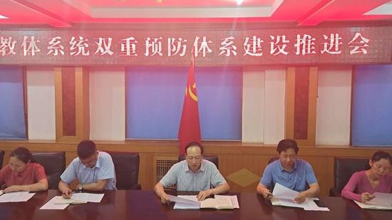 义马市教体局召开教体系统双重预防体系建设工作推进会