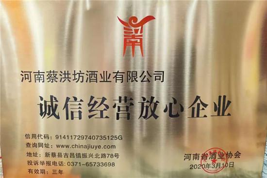 """河南蔡洪坊酒业荣获""""2019年度河南省酒类诚信经营放心企业(店)""""称号"""