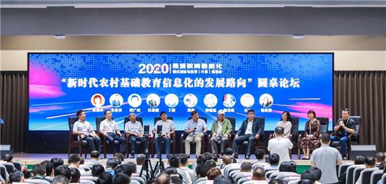 平顶山市县域教育信息化模式创新与应用现场会在叶县召开