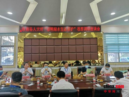 汝南县人大调研宿鸭湖生态资源保护情况