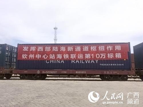 西部陆海新通道(钦州港)海铁联运集装箱突破10万标箱