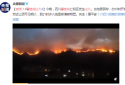 攀枝花突发山火 网友:希望消防员安全,别损失太大