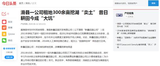 """滑县新鑫田园公司租地300余亩挖湖""""卖土"""" 昔日耕田今成""""大坑"""""""