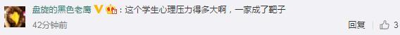 北京小学低年级复学延期 网友:收拾好的行李又得掏出来了