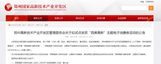 """福利!郑州高新区将发放3100万""""西美高新""""主题电子消费券 6月15日开始"""