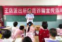 内乡县王店镇派出所开展防范网络电信诈骗宣传进校园活动