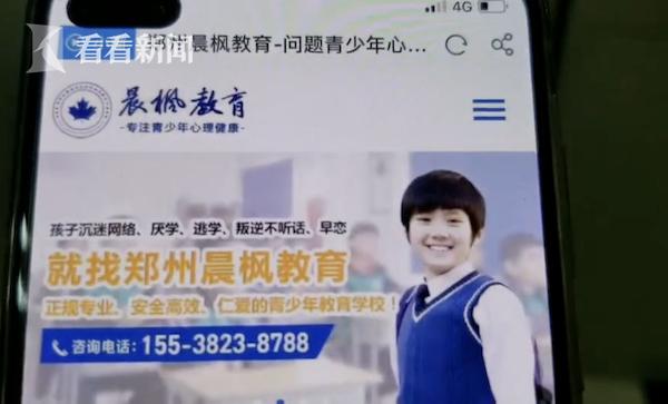 郑州晨枫教育学校戒网瘾待三天全身多处淤青 孩子哭诉:像地狱