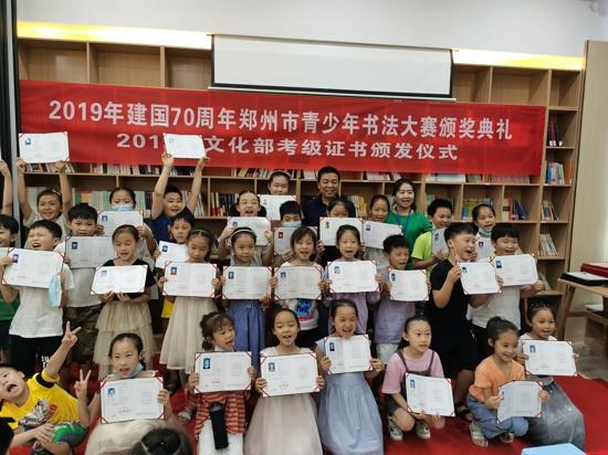 郑州市飞兰苑硬笔书法举行青少年书法大赛颁奖仪式