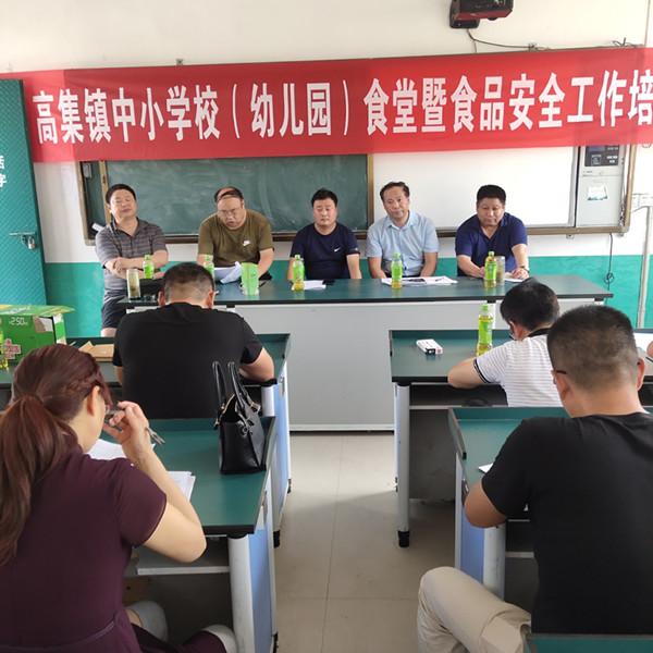邓州市高集镇中心校举办食品安全工作现场培训会