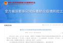 31省区市新增确诊57例 其中本土病例38例(北京36例,辽宁2例)